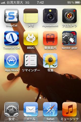 iPhone 4 でTaiwan Mobileの回線を使う