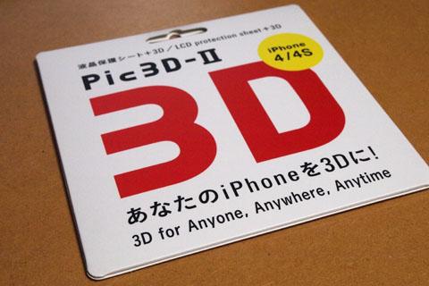 iPhone 4/4S用裸眼3Dシート Globalwave「Pic3D-II」レビュー