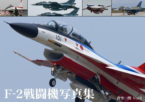 『F-2戦闘機写真集』 B5サイズ/16ページ/300円