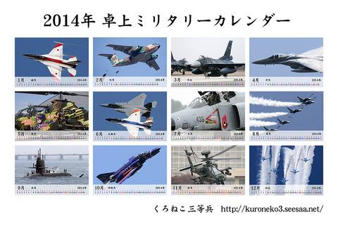 2014年卓上ミリタリーカレンダー