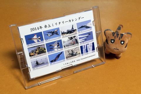 2014年卓上ミリタリーカレンダー設置例
