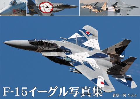 F-15イーグル写真集