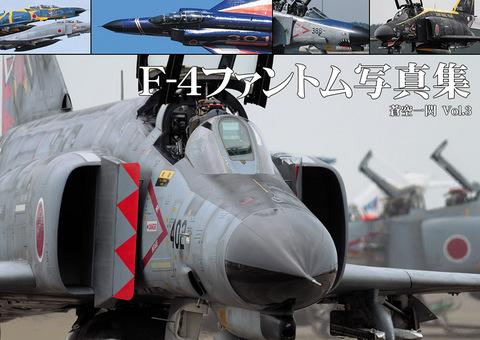 既刊「F-4ファントム写真集」
