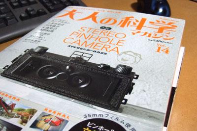 大人の科学マガジン Vol.14 ステレオピンホールカメラ