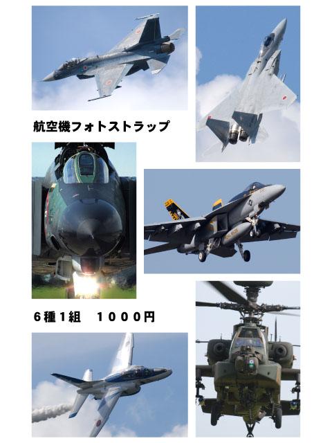 コミックマーケット74で販売するオリジナル航空機フォトストラップ