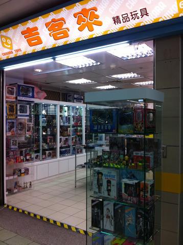 台北地下街のオタク系ショップ